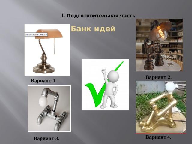 I. Подготовительная часть Банк идей Вариант 2 . Вариант 1. Вариант 4. Вариант 3.