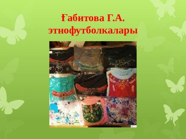 Ғабитова Г.А. этнофутболкалары