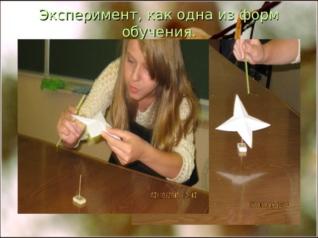 Эксперимент, как одна из форм обучения.