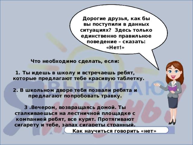 6 уровень     Пройдите онлайн-тест «Стоп! Наркотики!».  Результат отправьте на e-mail btg.24@mail.ru Пройти тест Далее