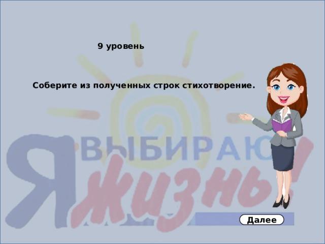 8 уровень    Решите кроссворд «Наркотики и их воздействие на человека».   Результат отправьте на e-mail btg.24@mail.ru Далее Решите кроссворд