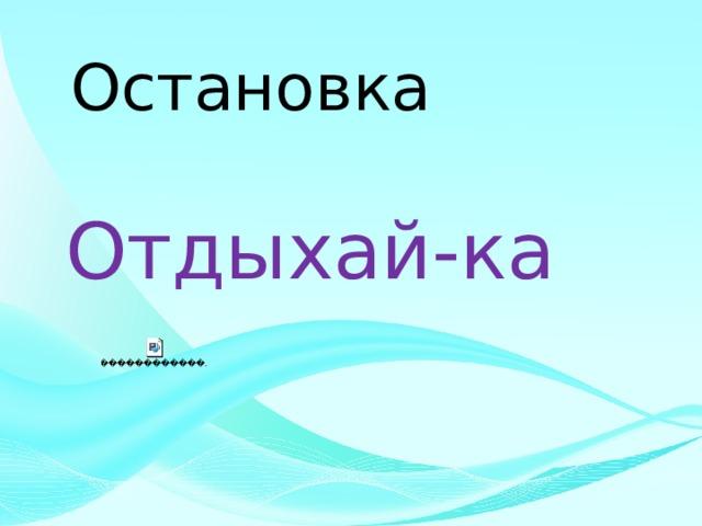 Остановка Отдыхай-ка