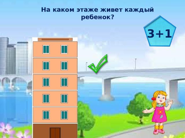 На каком этаже живет каждый ребенок? 3+1