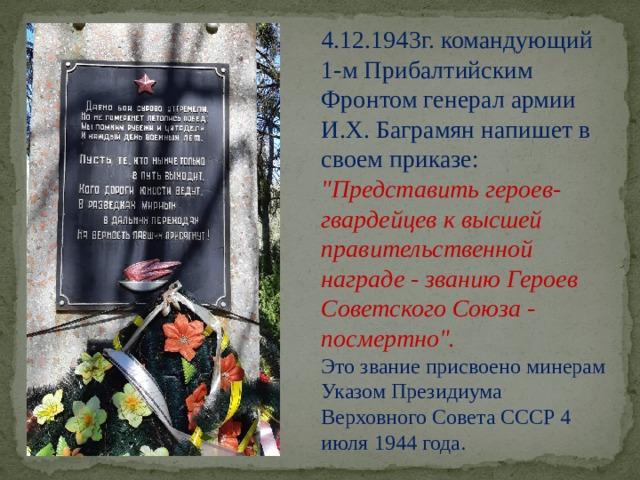4.12.1943г. командующий 1-м Прибалтийским Фронтом генерал армии И.Х. Баграмян напишет в своем приказе: