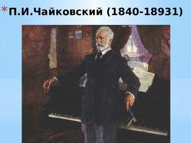 П.И.Чайковский (1840-18931)
