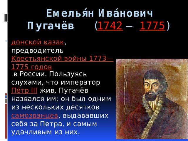 Емелья́н Ива́нович Пугачёв ( 1742 — 1775 )