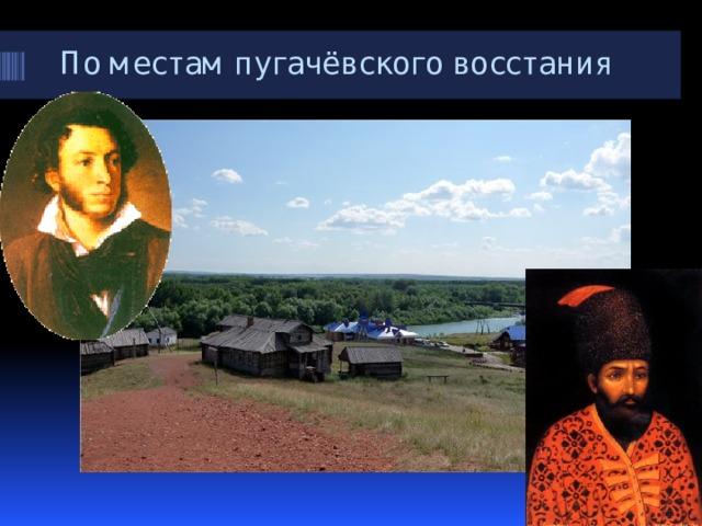 По местам пугачёвского восстания