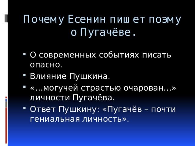 Почему Есенин пишет поэму о Пугачёве.