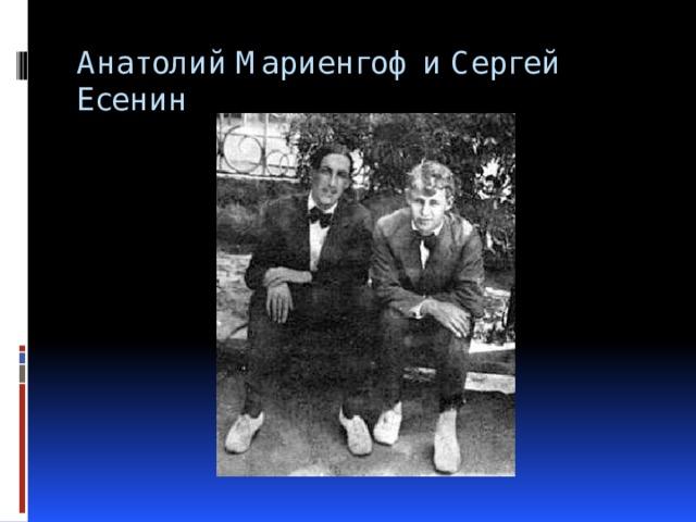 Анатолий Мариенгоф и Сергей Есенин