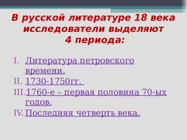В русской литературе 18 века исследователи выделяют  4 периода: