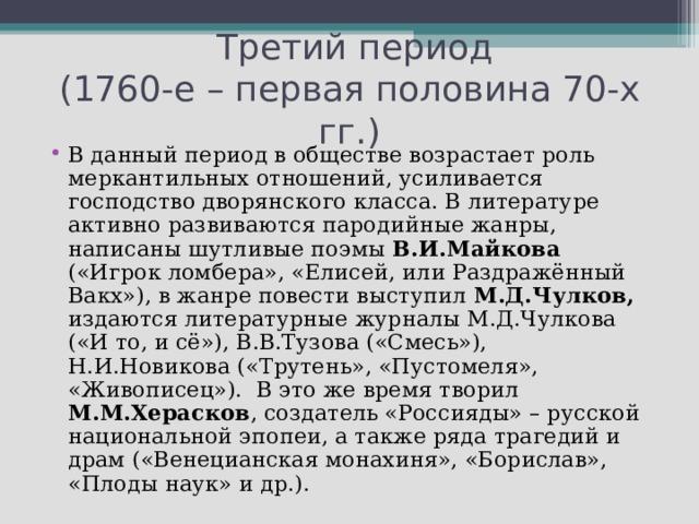 Третий период  (1760-е – первая половина 70-х гг.)