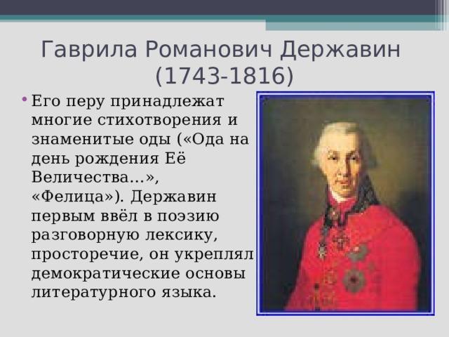 Гаврила Романович Державин  (1743-1816)