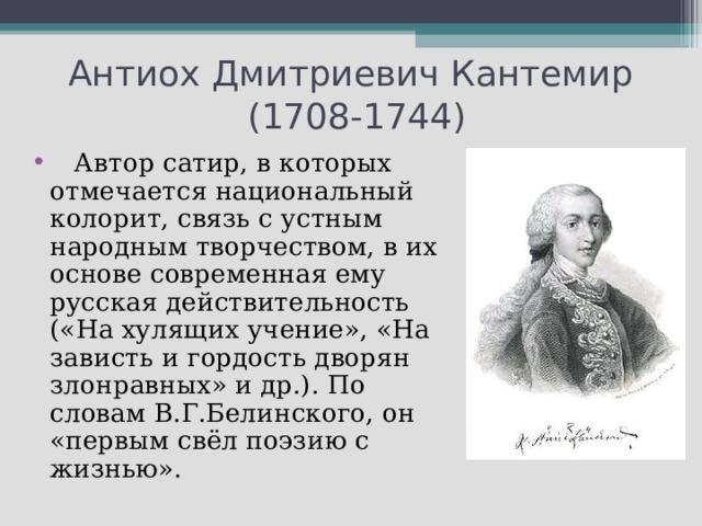 Антиох Дмитриевич Кантемир  (1708-1744)