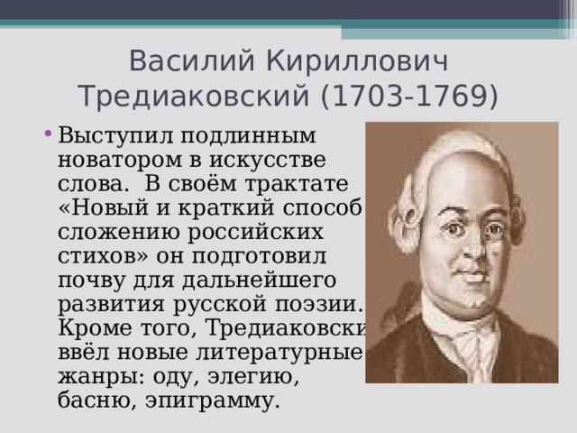 Василий Кириллович Тредиаковский (1703-1769)