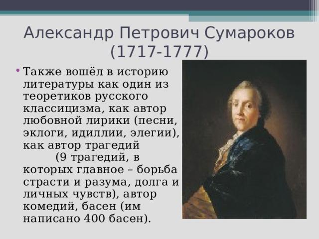 Александр Петрович Сумароков (1717-1777)