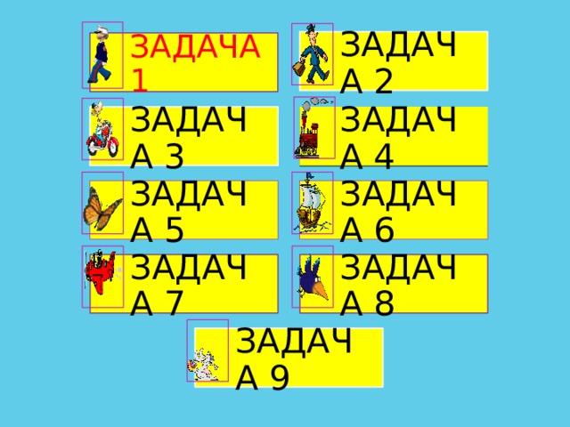 ЗАДАЧА 2 ЗАДАЧА 1 ЗАДАЧА 3 ЗАДАЧА 4 ЗАДАЧА 6 ЗАДАЧА 5 ЗАДАЧА 7 ЗАДАЧА 8 ЗАДАЧА 9
