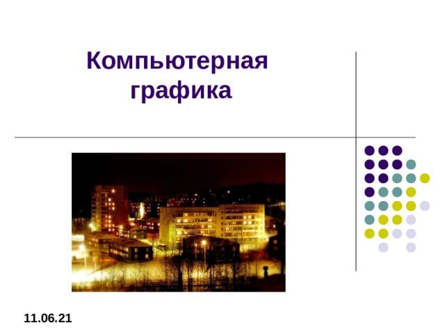 Компьютерная  графика 11.06.21