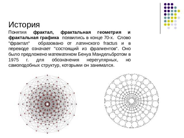 История Понятия фрактал, фрактальная геометрия и фрактальная графика появились в конце 70-х. Слово