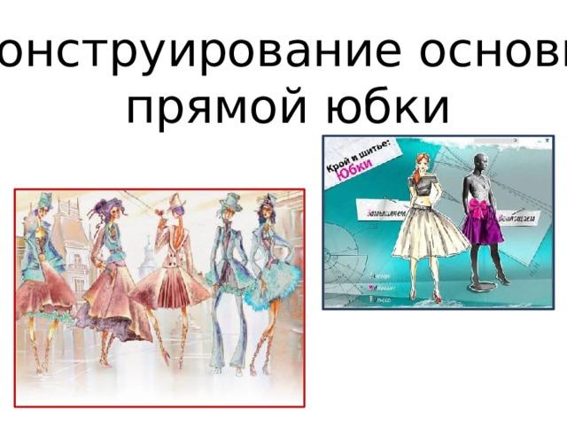 Конструирование основы прямой юбки