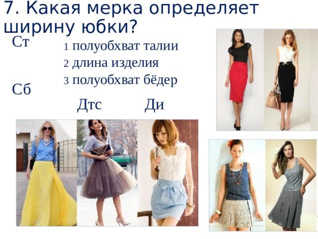 7. Какая мерка определяет ширину юбки? Ст 1 полуобхват талии 2 длина изделия 3 полуобхват бёдер Сб Ди Дтс