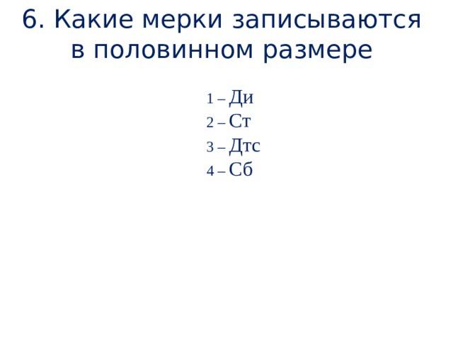 6. Какие мерки записываются в половинном размере 1 – Ди 2 – Ст 3 – Дтс 4 – Сб