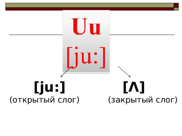 [ju : ]  [ Λ ] (закрытый слог) (открытый слог)