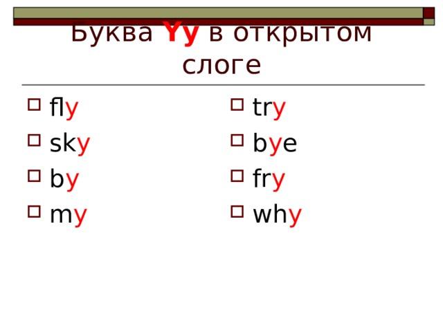 Буква Yy  в открытом слоге