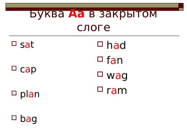 Буква Aa  в закрытом слоге