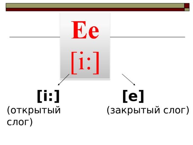 [i : ] (открытый слог)  [e] (закрытый слог)