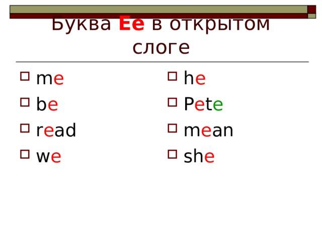 Буква Ee  в открытом слоге
