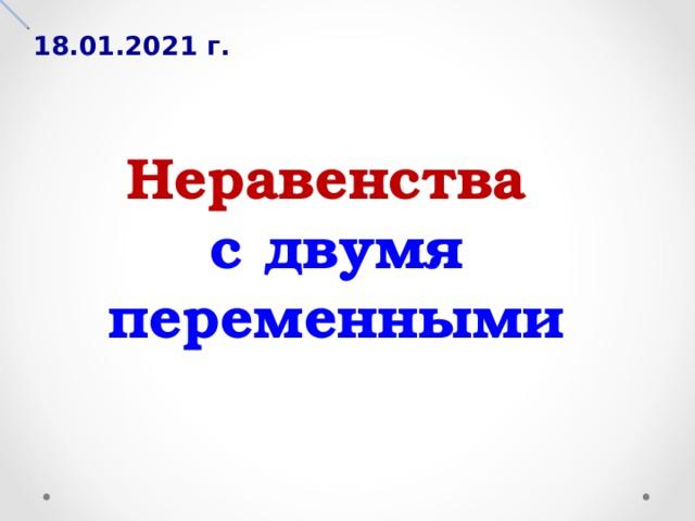 18.01.2021 г. Неравенства  с двумя переменными