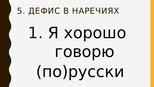 5. Дефис в наречиях Я хорошо говорю (по)русски