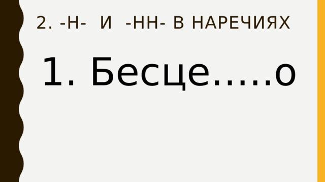 2. -Н- и -нн- в наречиях 1. Бесце…..о