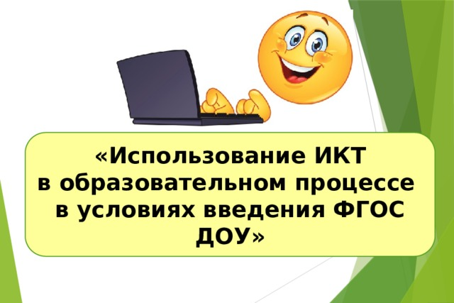 «Использование ИКТ в образовательном процессе в условиях введения ФГОС ДОУ»