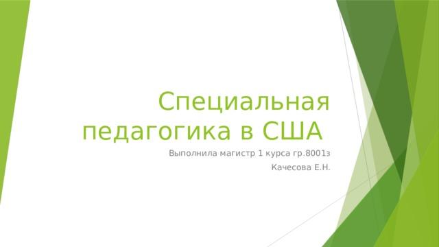 Специальная педагогика в США Выполнила магистр 1 курса гр.8001з Качесова Е.Н.