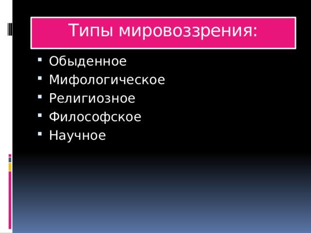 Типы мировоззрения: