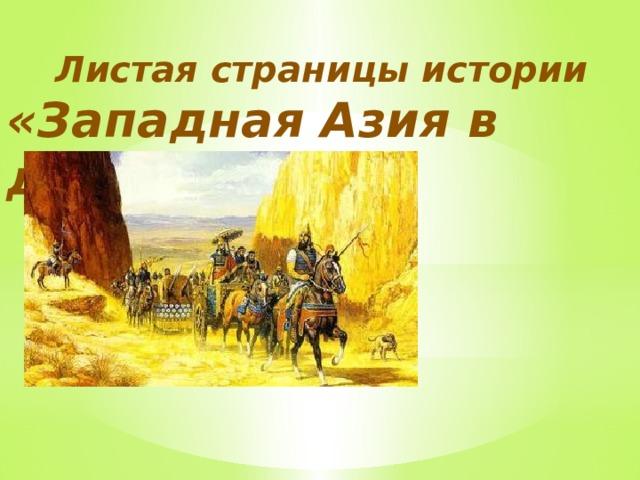 Листая страницы истории «Западная Азия в древности»