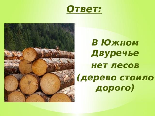 Ответ: В Южном Двуречье нет лесов (дерево стоило дорого)