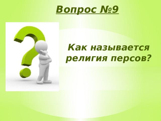 Вопрос №9 Как называется религия персов?