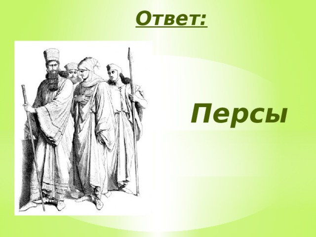Ответ: Персы