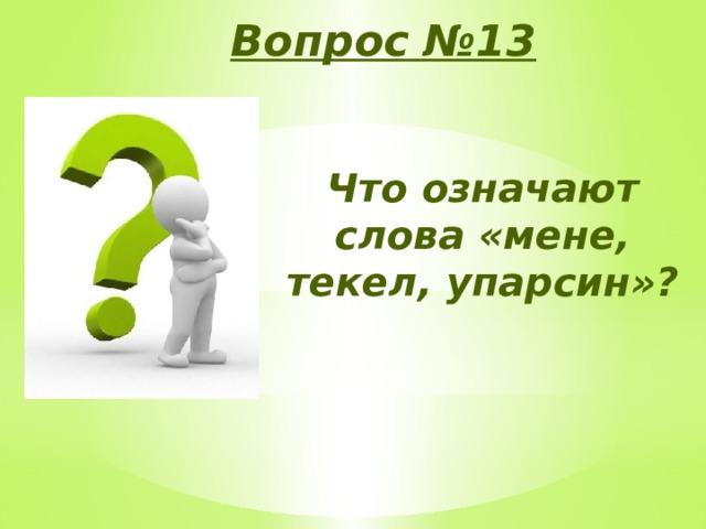 Вопрос №13 Что означают слова «мене, текел, упарсин»?
