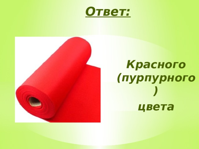 Ответ: Красного (пурпурного) цвета