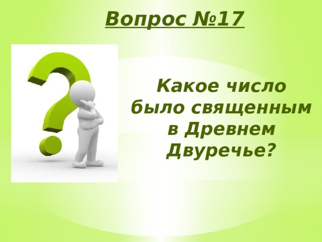 Вопрос №17 Какое число было священным в Древнем Двуречье?