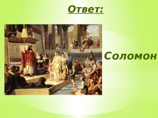 Ответ: Соломон