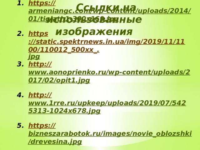 Ссылки на использованные изображения https:// armeniangc.com/wp-content/uploads/2014/01/tiglath1-300x169.jpg  https ://static.spektrnews.in.ua/img/2019/11/1100/110012_500xx_. jpg  http :// www.aonoprienko.ru/wp-content/uploads/2017/02/opit1.jpg  http :// www.1rre.ru/upkeep/uploads/2019/07/5425313-1024x678.jpg  https :// bizneszarabotok.ru/images/novie_oblozshki/drevesina.jpg  https :// vsemifu.com/img_mifu/mesopotamiya/Ishtar.jpg  https ://img.anews.com/thumbor/unsafe/576x/https:// img.anews.com/media/gallery/125322313/478563723.jpg