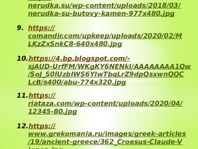 http:// nerudka.su/wp-content/uploads/2018/03/nerudka-su-butovy-kamen-977x480.jpg  https :// comandir.com/upkeep/uploads/2020/02/MLKzZxSnkC8-640x480.jpg  https ://4.bp.blogspot.com/- sjAUD-UrfFM/WKgKY6NENkI/AAAAAAAA1Qw/SoJ_S0lUzbIWS6YIwTbqLrZ9dpQsxwnQQCLcB/s400/abu-774x320.jpg  https :// riataza.com/wp-content/uploads/2020/04/12345-80.jpg  https :// www.grekomania.ru/images/greek-articles/19/ancient-greece/362_Croesus-Claude-Vignon.jpg  https ://i.pinimg.com/236x/7c/c6/de/7cc6de0f48fbd87e02d030707d4f00a7-- history-costume.jpg  https :// 1st-finstep.ru/wp-content/uploads/hronologija-vojn-drevnosti-s-200-g-do-n-e-po-nashe-vremja-istorija-rossii-1f789b9.jpg