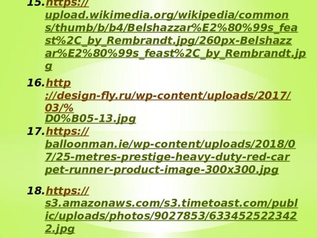 https:// upload.wikimedia.org/wikipedia/commons/thumb/b/b4/Belshazzar%E2%80%99s_feast%2C_by_Rembrandt.jpg/260px-Belshazzar%E2%80%99s_feast%2C_by_Rembrandt.jpg  http ://design-fly.ru/wp-content/uploads/2017/03/% D0%B05-13.jpg  https :// balloonman.ie/wp-content/uploads/2018/07/25-metres-prestige-heavy-duty-red-carpet-runner-product-image-300x300.jpg  https :// s3.amazonaws.com/s3.timetoast.com/public/uploads/photos/9027853/6334525223422.jpg  https :// cdn.pixabay.com/photo/2016/04/17/12/46/ancient-clock-1334661_960_720.jpg  https ://i.pinimg.com/236x/ab/29/67/ab2967efd16bdf45c950433cd691d543-- one-year-bible-joseph.jpg  http :// russtriedin.ru/images/prorok-moisey.jpg