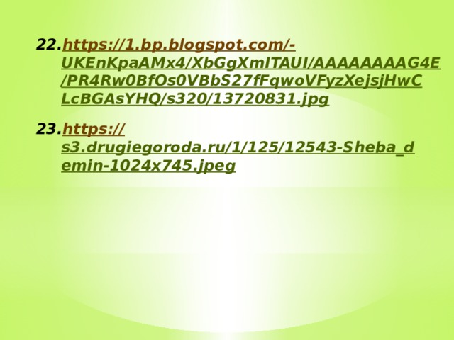 https://1.bp.blogspot.com/- UKEnKpaAMx4/XbGgXmITAUI/AAAAAAAAG4E/PR4Rw0BfOs0VBbS27fFqwoVFyzXejsjHwCLcBGAsYHQ/s320/13720831.jpg  https :// s3.drugiegoroda.ru/1/125/12543-Sheba_demin-1024x745.jpeg