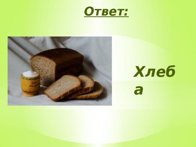 Ответ: Хлеба