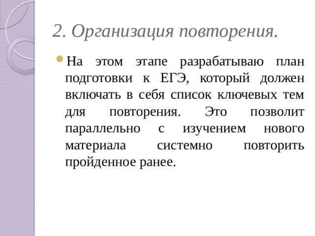 2. Организация повторения.